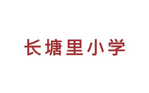长塘里小学——Synology NAS共享和同步解决方案